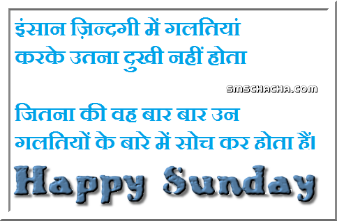 sunday morning hindi sms quotes facebook