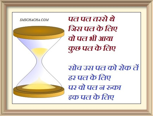 time picture sms message shayari hindi facebook