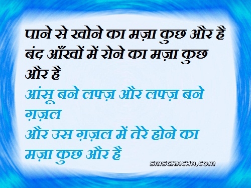 Ultimate Shayari Sms Hindi Picture Sms Status Whatsapp Facebook