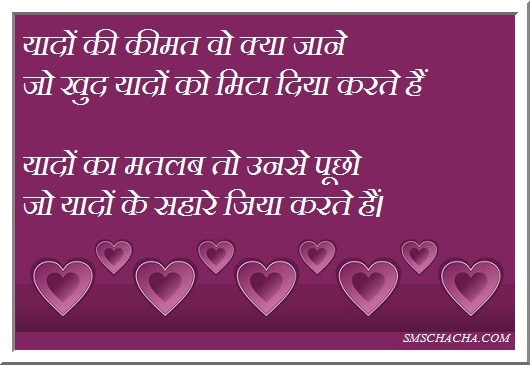 Yaadein Shayari For Friends