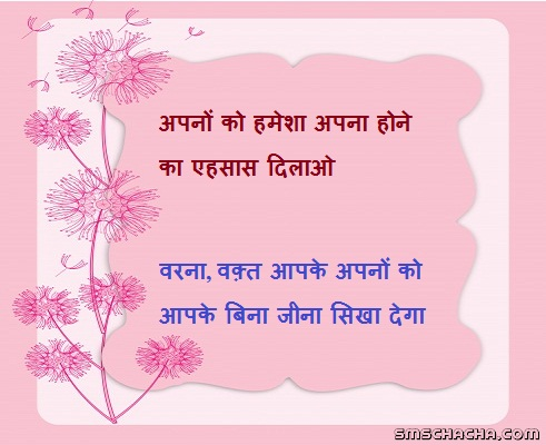 Anmol Vachan In Hindi With Wallpaper
