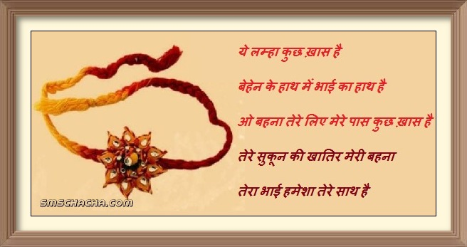 Best Raksha Bandhan Sms In Hindi