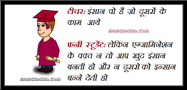 exam sms jokes in hindi picture for facebook share