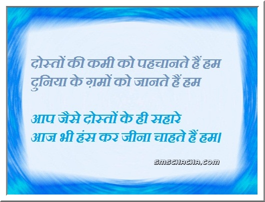Friendship Shayari With Photo