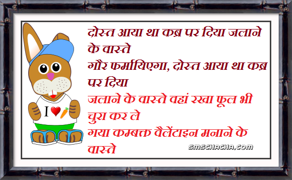 Funny Love Quotes Shayari : Pics Photos - Blog Funny Shayari On Love In Hindi