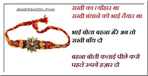 funny raksha bandhan picture message hindi facebook