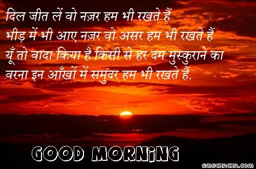 Good Morning Love Sayari Wallpaper : Good Morning Sad Shayari Wallpaper - impremedia.net