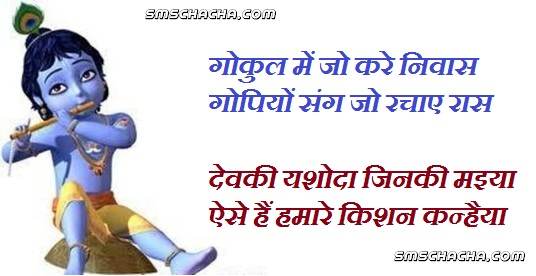 happy janmashtami shayari sms hindi image facebook post