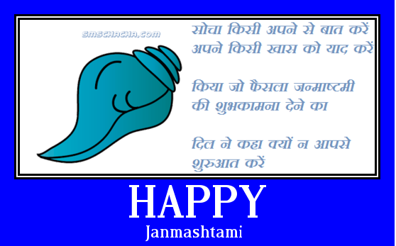 janmashtami picture sms for mobile friends