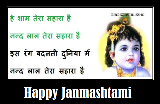 janmashtami hindi sms 2015 whatsappp message shayari