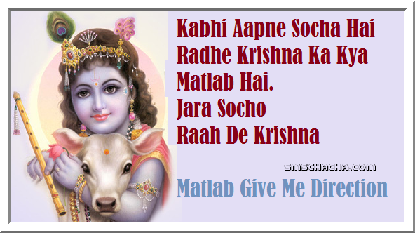 janmashtami sms for friends picture facebook