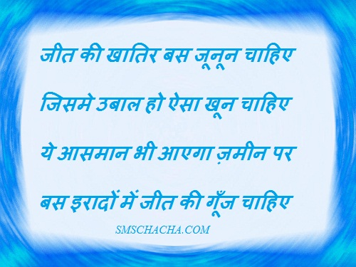 Motivational And Inspirational Shayari picture for facebook share