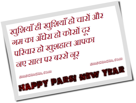 parsi new year picture shayari sms facebook