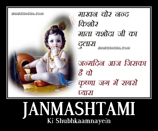 shri krishna shayari wallpaper facebook