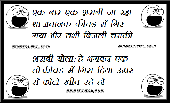 best hindi jokes sms facebook share picture