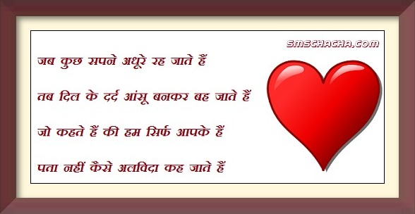 best love shayari in hindi picture sms status whatsapp facebook