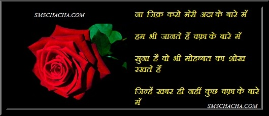 false love picture facebook share hindi sms shayari