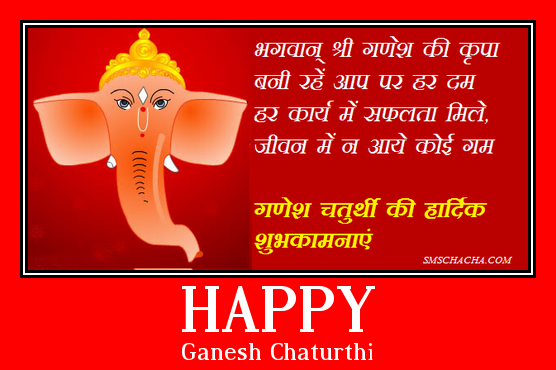 happy ganesh chaturthi message hindi whatsapp and facebook