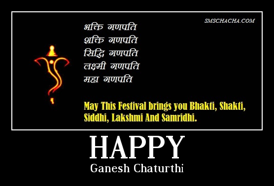 ganesh chaturthi wishes hindi sms picture