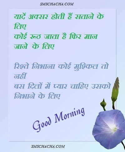 Sweet Good Morning Sms For Friends In Hindi
