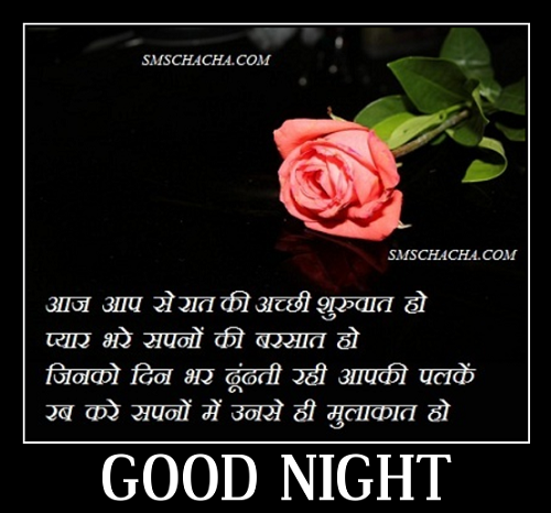 Good Night Hindi Sms For Love