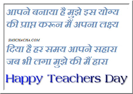 happy teachers day shayari in hindi 2015 facebook and whatsapp