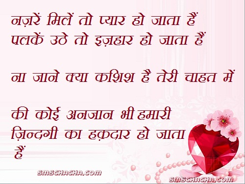 romantic wallpaper with shayari for facebook hindi
