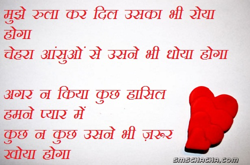 sad love sms hindi facebook