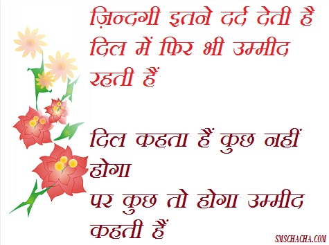 shayari for life dukh hindi facebook image