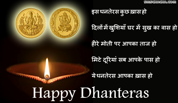 Dhanteras 2013 Picture Sms Hindi