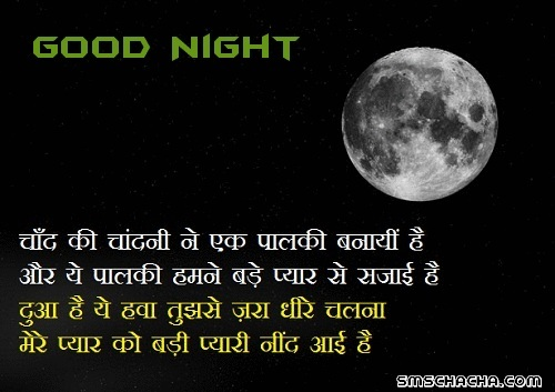 Good Night Love Sms Auto Design Tech