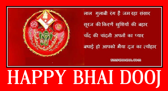 Happy Bhai Dooj Sms Hindi