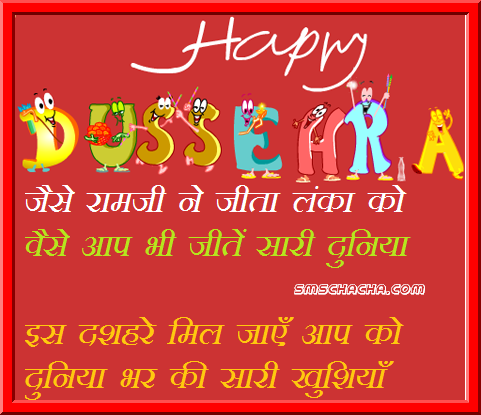 happy dussehra status whatsapp and facebook