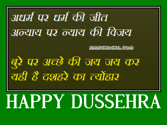 Happy Dussehra Shayari Hindi