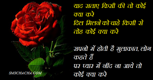 I Love You Quotes In Hindi Sms : in hindi 140 words love sms for her in hindi dua shayari in hindi
