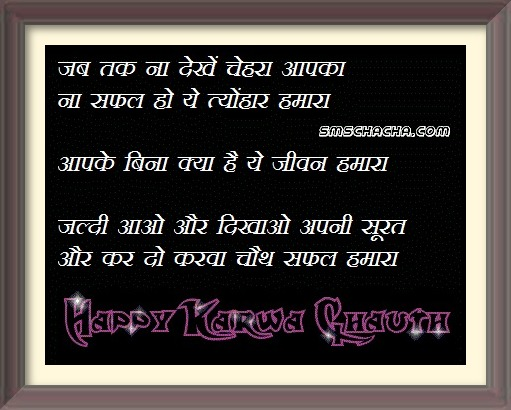 karva chauth 2013 shayari hindi facebook share