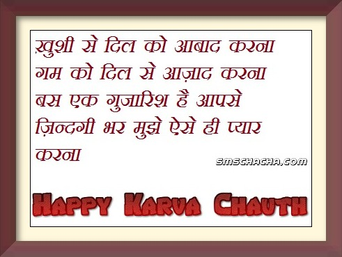 karwa chauth sms hindi facebook