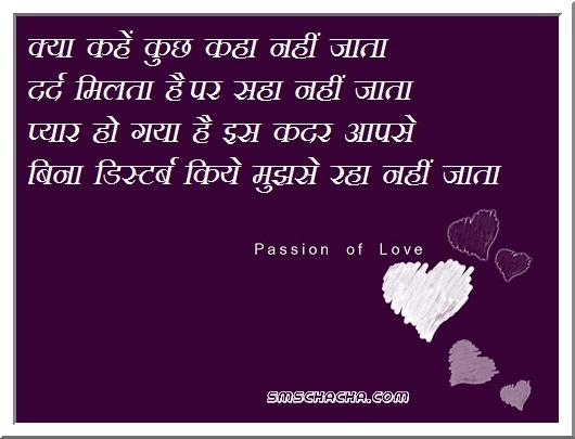 hindi love sms for fiance, wife, girlfriend facebook