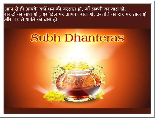 happy dhanteras pics for facebook friends