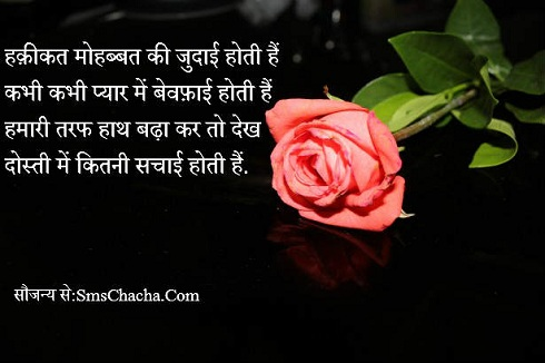 Friendship Whatsapp Shayari Message Picture