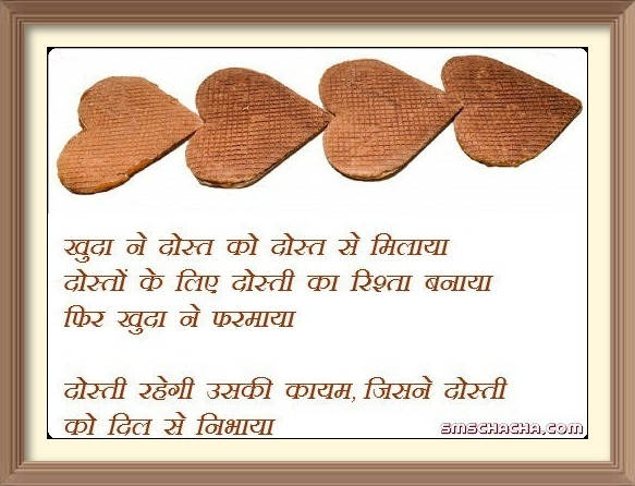 friendship shayari message hindi