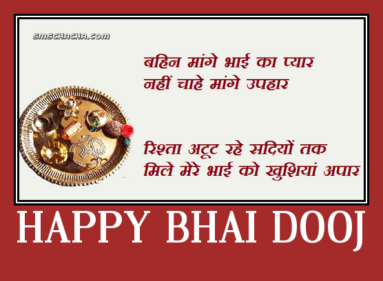 Happy Bhai Dooj Wallpaper Sms