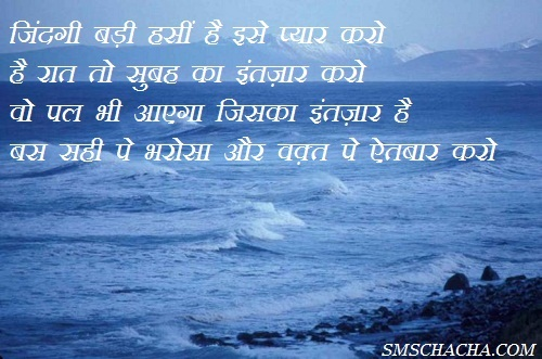 best hindi shayari pics facebook