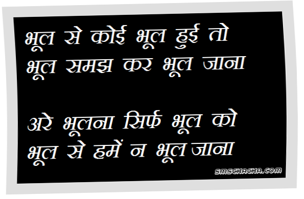 sorry sms messages and shayari for whatsapp and facebook