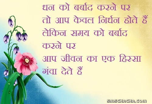 suvichar thought hindi image