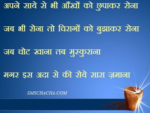 today's best shayari picture share facebook