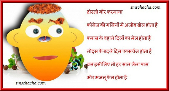 comedy shayari jokes facebook