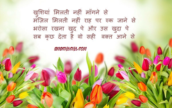 great shayari picture facebook