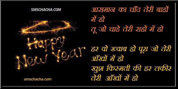 happy new year 2014 picture facebook