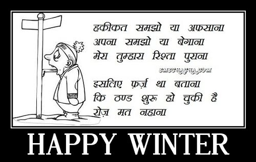 Funny Winter DP Memes Image Whatsapp And Facebook Share